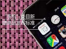 淘宝网发布手机类目商品发布标准 3月1日正式生效