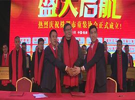 """湖南株洲童装协会成立 推动服饰产业实现""""千亿""""产业"""
