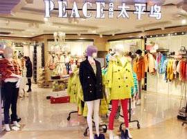 本土快时尚服饰品牌太平鸟报告:以零售为导向
