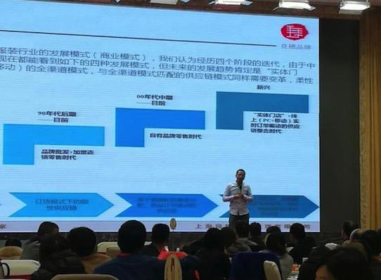 程伟雄:柔性供应链与品牌全渠道商业模式共生、共赢、共荣