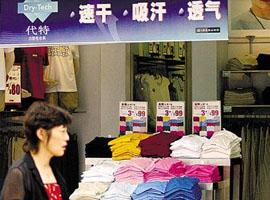 广州速干衣近九成不达标 耐克阿迪均不能幸免