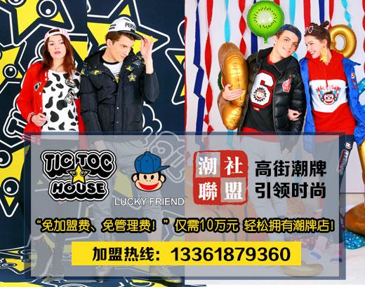 潮社联盟(香港)国际集团有限公司
