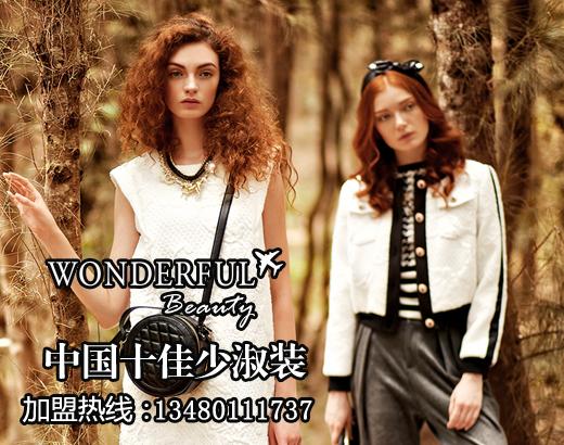 万泽丰国际时尚集团