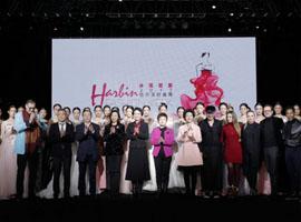 皇室婚纱压轴哈尔滨时装周 7大时尚奖项揭晓