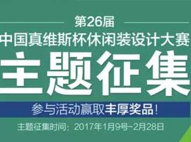 第26届中国真维斯杯休闲装设计大赛开始征集主题