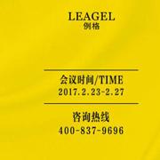 例格女装秋冬订货会将于2月24日-27日隆重开启 敬请关注!