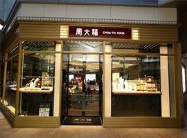 周大福2016╱17财政年度关闭6家店 改注重产品体验