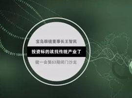 宝岛眼镜王智民:未来80%的传统品牌都将消失