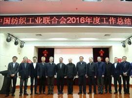 中国纺织工业联合会2016年工作总结大会在京举行