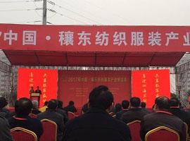 中国穰东纺织服装产业博览会圆满落下帷幕