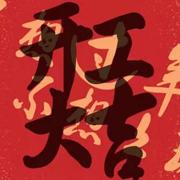 KONZEN空间男装祝你新年开工大吉!