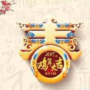 广州卡度尼服装有限公司——正月初七开门大吉!