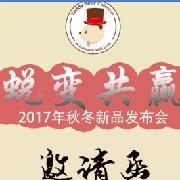 甜蜜元年·蜕变共赢  泰迪珍藏2017年秋冬新品发布会诚邀光临