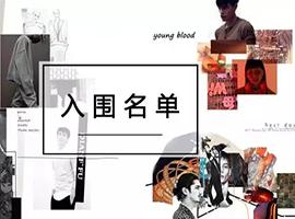 """2017""""濮院杯""""PH Value设计师大赛决赛名单出炉"""