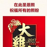 新春快乐| 圣恩熙微商城今天起恢复营业!