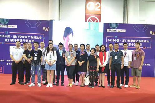 2019第七届中国.厦门孕婴童产业博览会
