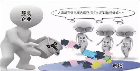 """""""宁亏钱、不压货""""服装行业如何消化渠道库存"""
