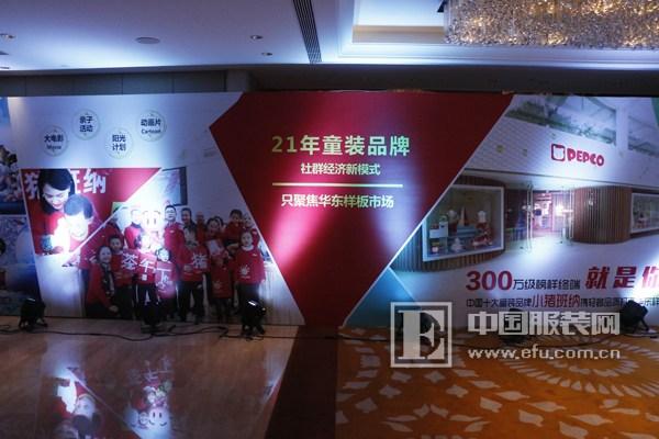 小猪班纳2016华东样板市场打造启动会暨招商会