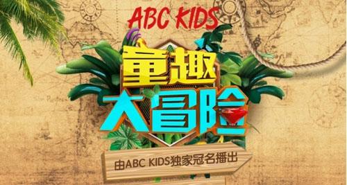 ABC童装独家冠名《新声有范》开启品牌营销新纪元