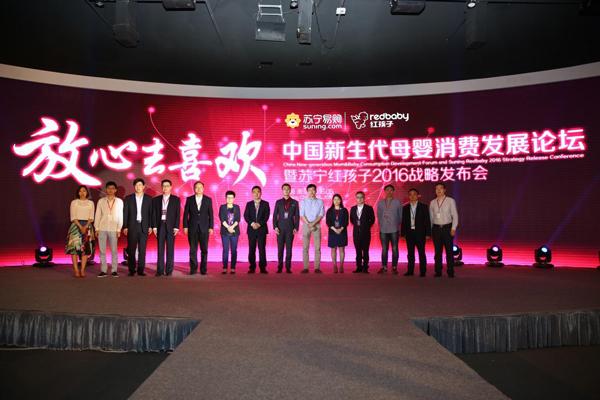 中国母婴健康关爱联盟成立,苏宁红孩子打出三张牌