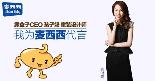 网络童装第一品牌绿盒子CEO吴芳芳为麦西西代言