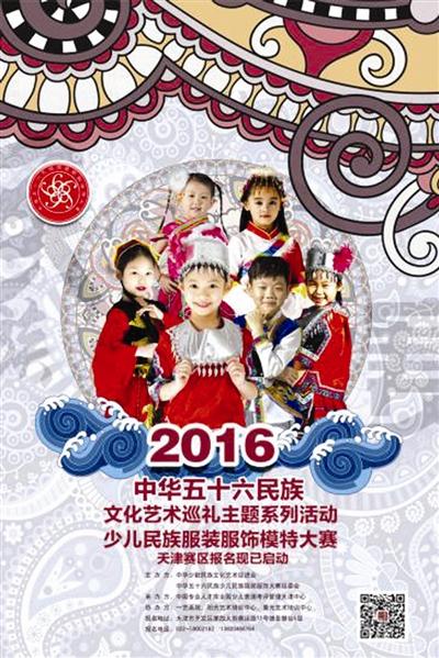 2016中华民族少儿服饰模特大赛天津赛区选拔赛启动