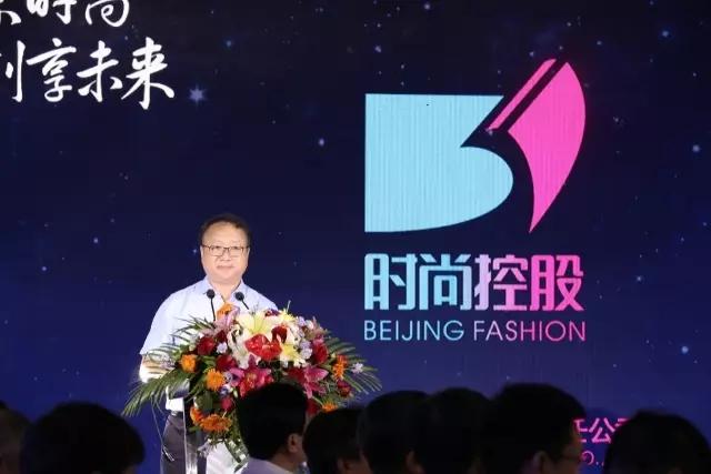 北京时尚控股