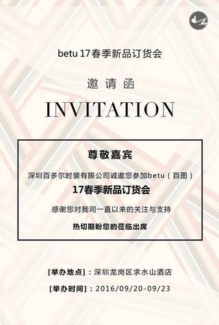 """时尚""""betu-百图""""2017春装新品发布会暨订货会欢迎您!"""