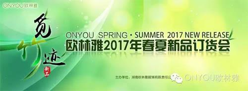 觅竹记——欧林雅2017春夏新品发布会即将起航!