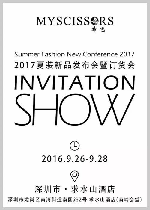MYSCISSORS希色女装2017夏装新品发布会暨订货会9月26日召开