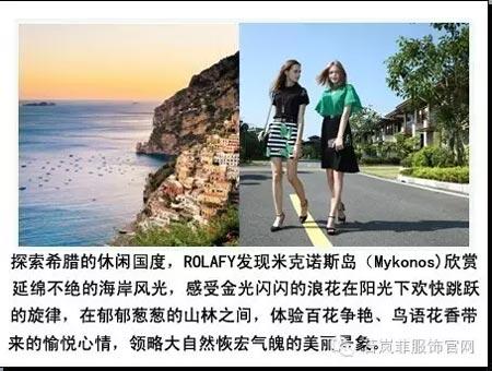 ROLAFY2017春夏《时尚之旅》新品发布会