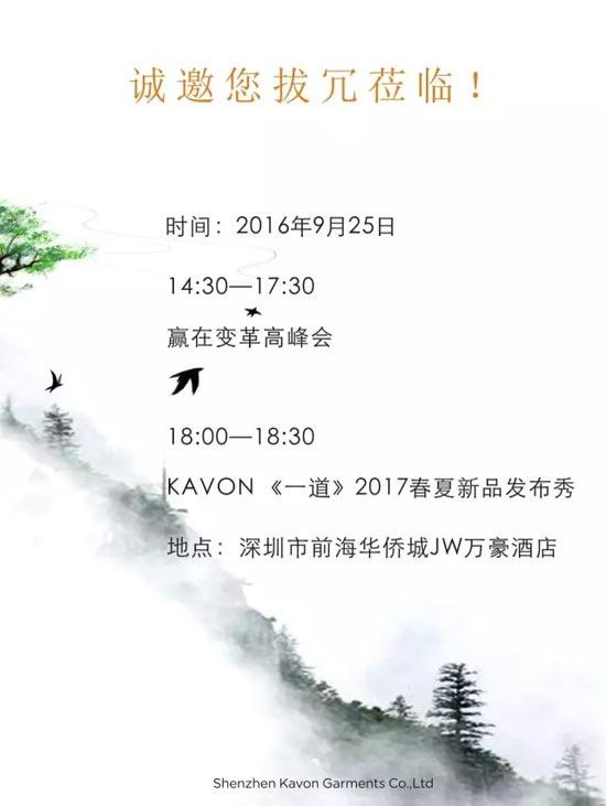 "KAVON ""一道"" 2017春夏新品发布会邀请函"