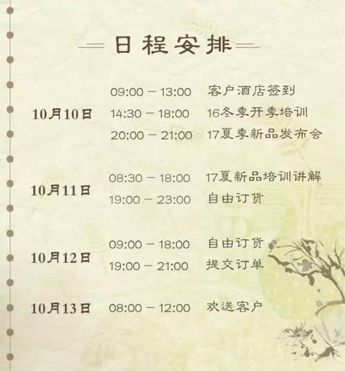 """""""自游""""AdmxinAi歆艾女装2017夏季新品发布会暨订货会即将隆重开幕!"""