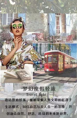 """""""梦幻度假轻旅""""独傲品牌2017年春夏新品订货会邀请函"""