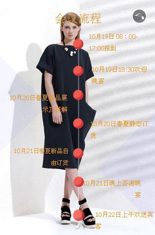 宝薇品牌2017年夏季新品订货会邀请函
