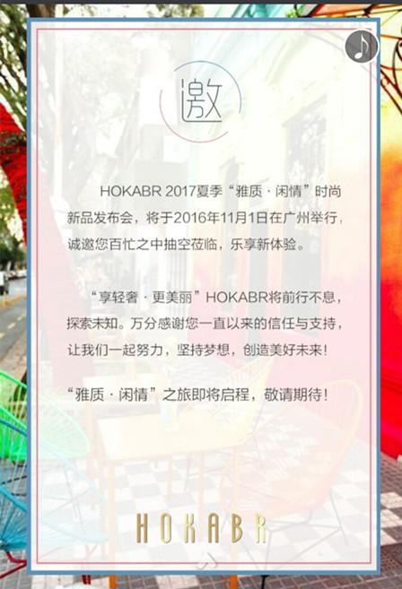 HOKABR红凯贝尔2017年夏新品订货会邀请函