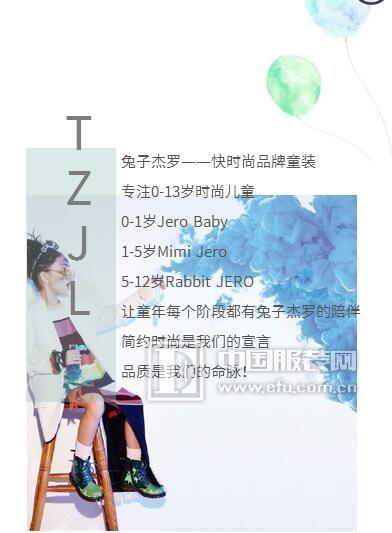 兔子杰罗、班米熊2017春季发布会,诚邀您莅临!
