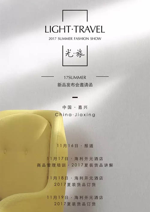 "LWEST 2017夏装新品发布会""光·旅""即将闪耀发布!盛邀您光临!"