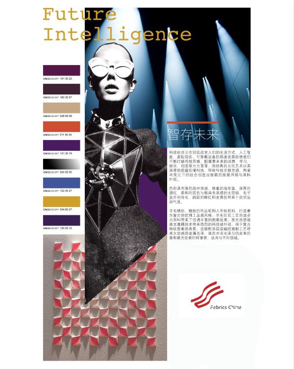 【宁波国际服装节】中国纺织面料流行趋势发布