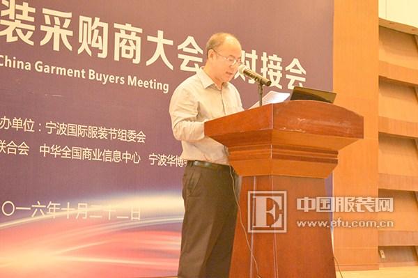 中国服装采购商大会