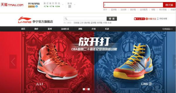 第七次参与双11的李宁 今年销售目标是1.8亿
