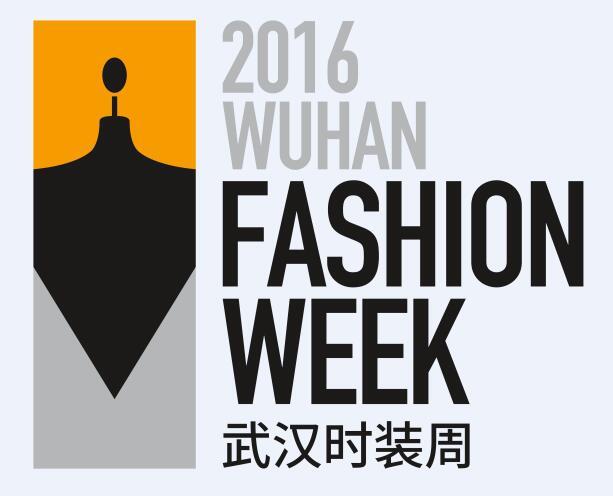 2016武汉时装周:创新引领,时尚点亮城市