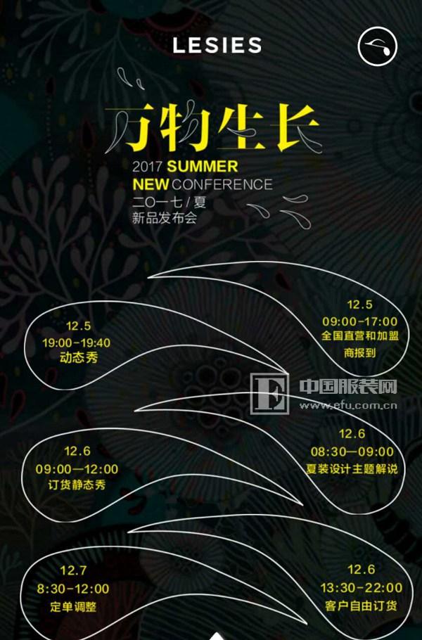 LESIES蓝色倾情女装2017年夏装发布会诚邀您加盟!