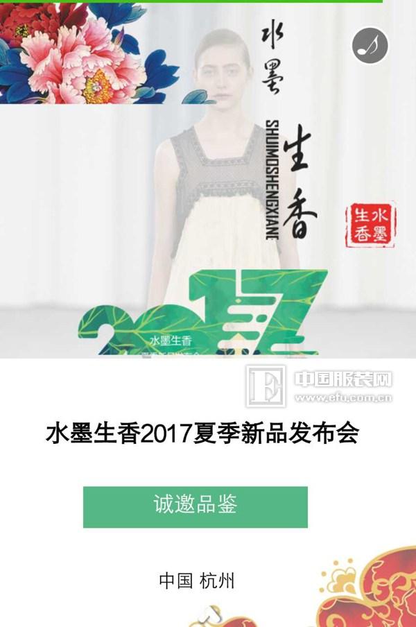 水墨生香女装2017夏季新品发布会,诚邀品鉴!