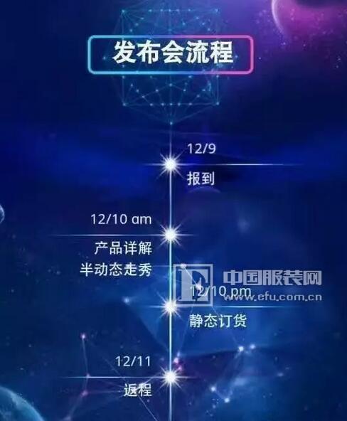【迪笛欧】2017夏装订货会暨发布会即将启幕!