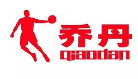 """""""飞人""""乔丹与中国""""乔丹""""之争闹到最高法 今天宣判了"""