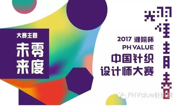 PHValue针织展