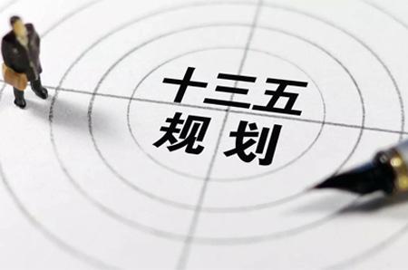 """电商""""十三五"""""""