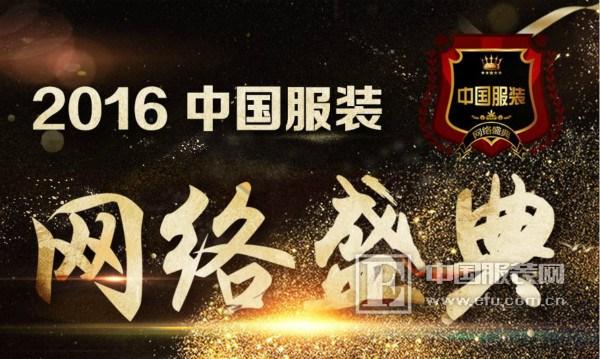 年度最火热服装盛事中国服装网络盛典投票揭晓