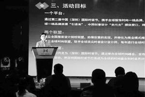 中国(深圳)国际时装节组委会主任、深圳市时装设计师协会会长周世康在启动仪式上致辞。